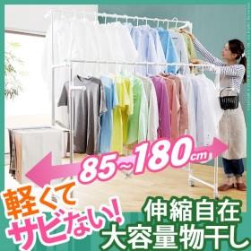 【送料無料】室内 物干しスタンド アルミ伸縮物干し ビエント・イエナ レギュラー(幅85〜140cm)