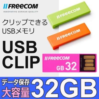 大容量32GB 実用的なクリップ式 超小型 USBフラッシュメモリ 手軽に持ち運び&データ保存 ベストデザイン賞受賞 最安セール ◇ USBメモリー CLIP 32GB