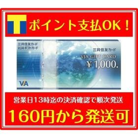 VJA(VISA)1000円券三井住友カード(ギフト券・商品券・金券・ポイント)(3万円でさらに送料割引)