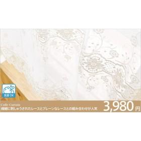 エレガント刺しゅうレースカフェカーテン(幅80cm×丈105cm)