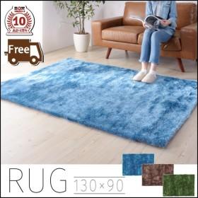 ラグマット ラグ おしゃれ シャギー 長方形 絨毯 カーペット リビング 北欧 ナチュラル カジュアル シンプル 90×130