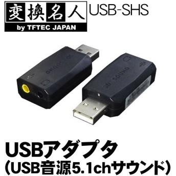 アナログヘッドセットのUSB化に最適!3.5mmステレオミニ接続マイク&ヘッドホン変換 USBアダプタ USB音源 5.1chサウンド 変換名人 4571284888609 ◇ USB-SHS
