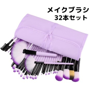 メイクブラシセット 32本セット 収納ケース付き 化粧ブラシ 化粧筆 コスメブラシ ふで メイクアップブラシ 携帯 おしゃれ 可愛い かわいい レディ