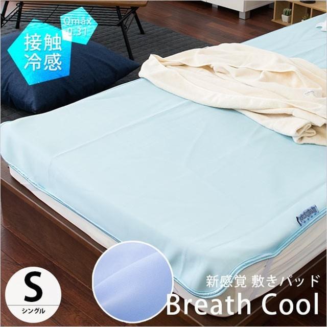 冷感敷きパッド シングル 夏用 ひんやり接触冷感 立体メッシュ 吸水 速乾 洗える敷パッド ブレスクール
