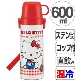 水筒 子供 ハローキティ ギンガムチェック 2ウェイ 直飲み&コップ付 ステンレスボトル 600ml ( 保温 保冷 ステンレス )