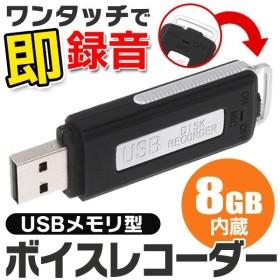 ワンタッチで即録音できる!! 超小型 ICレコーダー USBメモリー 8GB内蔵 12g軽量 かんたん操作 PCデータ保存 長時間録音 ◇ USBメモリ型ボイスレコーダー 8GB