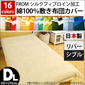 敷き布団カバー ダブル FROM 日本製 綿100% 無地カラー リバーシブル 敷布団カバー