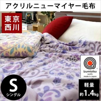 西川 毛布 シングル 日本製 アクリル100% ニューマイヤー ブランケット 泉大津