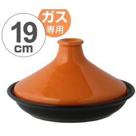 【ポイント最大26倍】タジン鍋 COLORED 19cm (1〜2人用) ガス火対応 ( 電子レンジ対応 調理器具 陶器鍋 陶器製 )