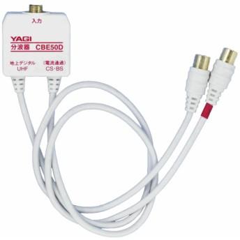 八木アンテナ 地上 BS 110゜ CS UHF デジタル放送 対応 出力側 50cm ケーブル/プラグ付 ◇ 分波器 CBE50D-B