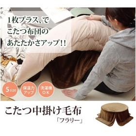 イケヒコ・コーポレーション フラリー/5890939 BR/約90cm丸