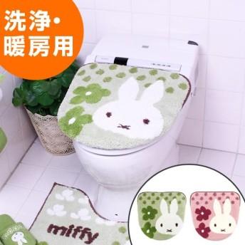 フタカバー ミッフィー トイレ洗浄ふたカバー DBフローラル ( トイレ蓋カバー 洗浄・暖房用蓋カバー トイレカバー )