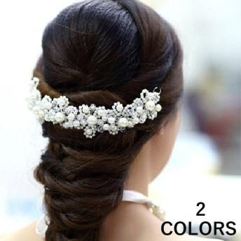 ヘアアクセサリー ヘッドドレス ブライダル 髪飾り レディース 女性 パール ビーズ 上品 華やか フォーマル 結婚式 お呼ばれ パーティー かわいい