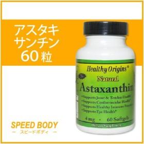 アスタキサンチン 4mg 60粒