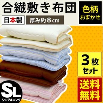 敷き布団 敷布団 敷きふとん シングル 3枚セット 色柄おまかせ 日本製 合繊 固綿入り ボリューム敷布団 圧縮タイプ