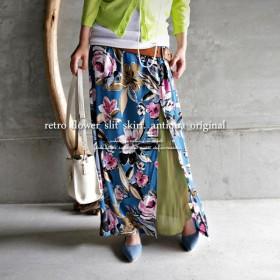 水彩画のような色とりどりの美しさを。水彩花柄ロングスカート・『趣あるレトロ花柄とスリットで印象を決定づける。』##メール便不可