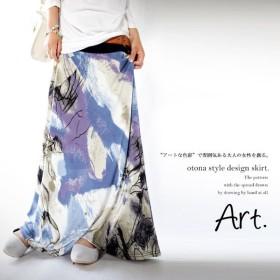 穿きたくなる。2wayアート柄ロングスカート・テーマのない柄に身をゆだねてみる『アートな色彩が全て完璧過ぎて』##メール便不可