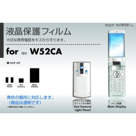 W52CA液晶保護フィルム 3台分セット
