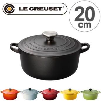 ル・クルーゼ LE CREUSET 両手鍋 ココット・ロンド 20cm 2.4L IH対応 ホーロー製 ( 小鍋 ホーロー鍋 ルクルーゼ )