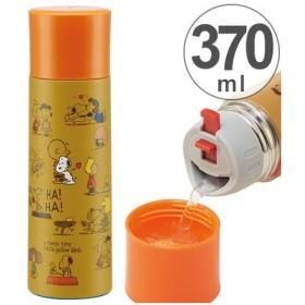■在庫限り・入荷なし■水筒 ステンレスマグボトル 直飲み&コップ付 2ウェイ中栓 スヌーピー&フレンズ 370ml