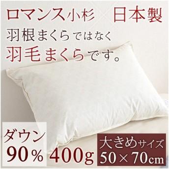 ロマンス小杉 枕 まくら 日本製  羽毛まくら 送料無料 50×70cm 羽毛枕 ダウン90% 枕(大人サイズ)