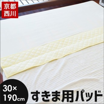 ベッド 隙間パッド 30×190cm 京都西川 マットレスの隙間を埋めるパット