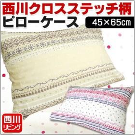 枕カバー 43×63cm用 西川リビング orne クロスステッチ柄 ON01 ピローケース