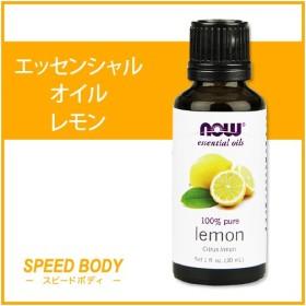 100%ピュア レモン エッセンシャルオイル 精油 30mL NOW Foods ナウフーズ
