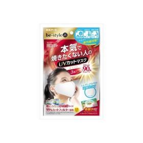 〔お徳用5点セット〕白元 be‐style UVカットマスク ホワイト3枚入 送料無料