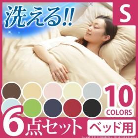 選べるカバー10色 ベッド用寝具6点セット シングルサイズ (敷きパッド+掛布団+枕+カバー3点) ベッド シーツ ボックスシーツ 掛け布団