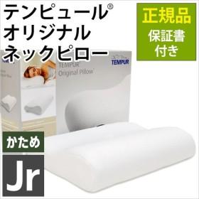 テンピュール オリジナルネックピロー Jr ジュニア エルゴノミック 低反発枕 肩こり 枕 正規品 保証書付き