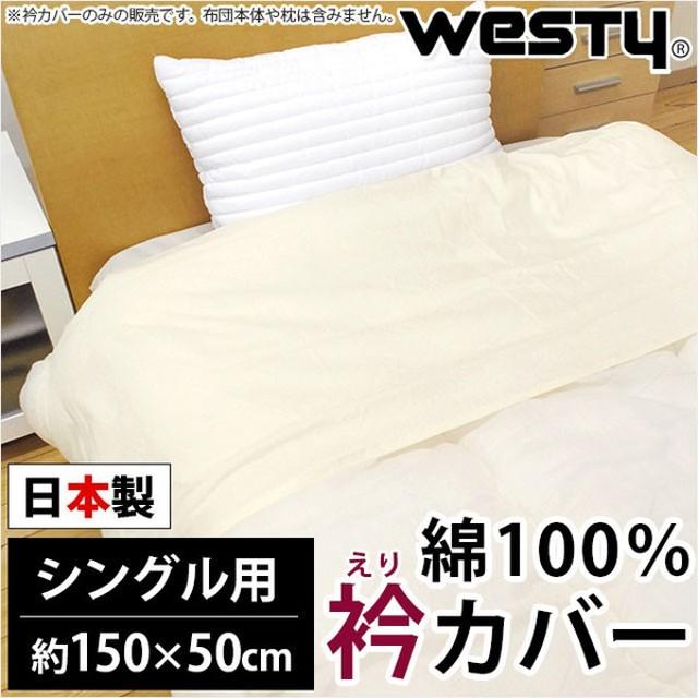 衿カバー シングル 150×50cm 掛け布団カバー 日本製 westy 綿100% 掛布団カバー
