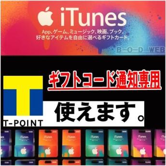 コード専用 iTunesギフトコード 1500円分(500円x 3枚) ポイント消化に