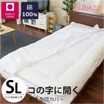敷き布団カバー シングル 日本製 綿100% コの字ファスナー ホワイト 敷布団カバー bianco