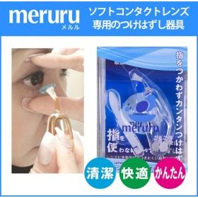 【郵パケット送料無料】 カラコン・ソフトコンタクトレンズ つけはずし器具「meruru(メルル)」1個  ネイルの人でも安心 日本製 人気