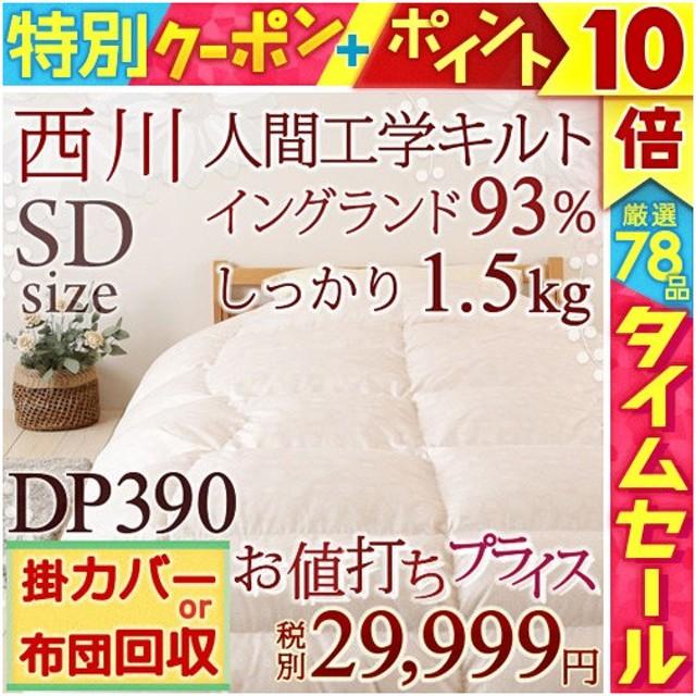 羽毛布団 セミダブル 西川 [お年玉特典付] 掛け布団 DP400  日本製 フランス産ダウン93% 増量1.6kg