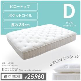 マットレス ダブル ポケットコイルマットレス ピロートップ 高級ホテル仕様 ベッド 布団 寝具 ダブルサイズ
