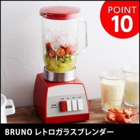 BRUNO レトロガラスブレンダー/ブルーノ