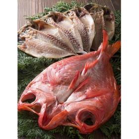 金目鯛と鯵の干物詰め合わせセット