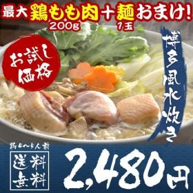 あすつく 博多水炊き鍋セット4〜5人前 最大鶏肉200g+麺1玉おまけ 送料無料 訳あり 8種類スープ 酒 つまみ 特産品 名物商品 鍋スープ