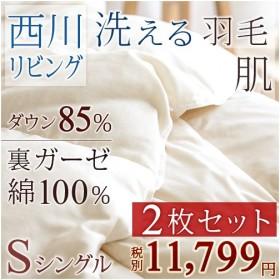 2枚まとめ買い 肌掛け布団 シングル 西川2枚セット 羽毛布団 洗える 夏 ホワイトダウン