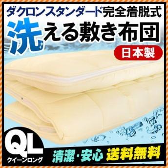 敷布団 敷き布団 洗える クイーン 日本製 インビスタ ダクロンスタンダード 完全着脱式 敷きふとん 別注サイズ
