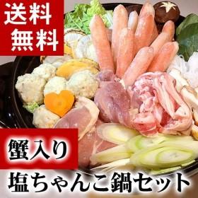 (送料無料)豪華かに入り塩ちゃんこ鍋セット (ずわいがに・国産鶏もも肉・国産豚バラ肉・とりごぼうつみれ・ほたて)