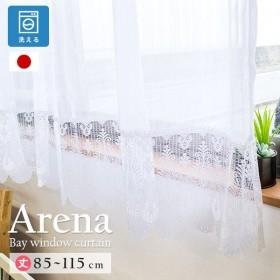 レースカーテン 出窓・腰窓用 幅200cm スタイルカーテン 日本製 既製 カーテン