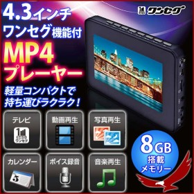 MP4プレーヤー 4.3インチ ワンセグ機能搭載 ZM-1MP ポータブル テレビ デジタル オーディオ プレーヤー MP3 動画 写真 音楽 再生