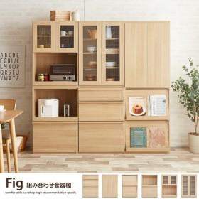 送料無料 メーカー3か月保証つき Fig 食器棚 組み合せ キッチンボード キッチン収納 食器