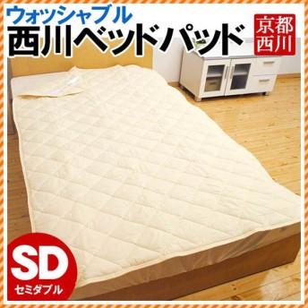 ベッドパッド セミダブル 京都西川 洗えるベッドパット 四隅ゴム付き パットシーツ ベッド敷きパッド
