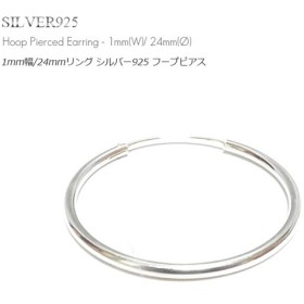 【単品販売(一個)】1mm幅(細身) 24mmシンプル プレーン リング シルバー925 フープ ピアス 【SILVER925 /リングピアス】