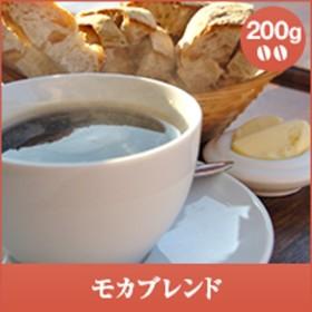 コーヒー 珈琲 コーヒー豆 珈琲豆 モカブレンド-Mocha Blend- 200g袋  グルメ