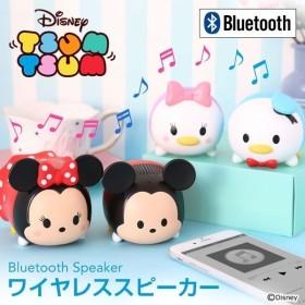 スピーカー Bluetooth ハンズフリー 通話 ディズニー ツムツム スピーカー Bluetooth4.2 ブルートゥース  TSUMTSUM ステレオ